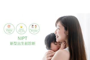 NIPT青山ラジュボークリニック